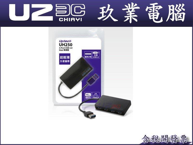 『嘉義U23C含稅開發票』登昌恆 UPMOST UPTECH UH250 4-Port USB 3.0 Hub集線器