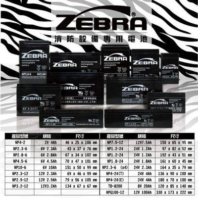 NP2.9-12 12V2.9Ah ZEBRA 斑馬 電池 擴音喇叭 擴音器 擴音機 大聲公 喊話器 揚聲器 消防受信總