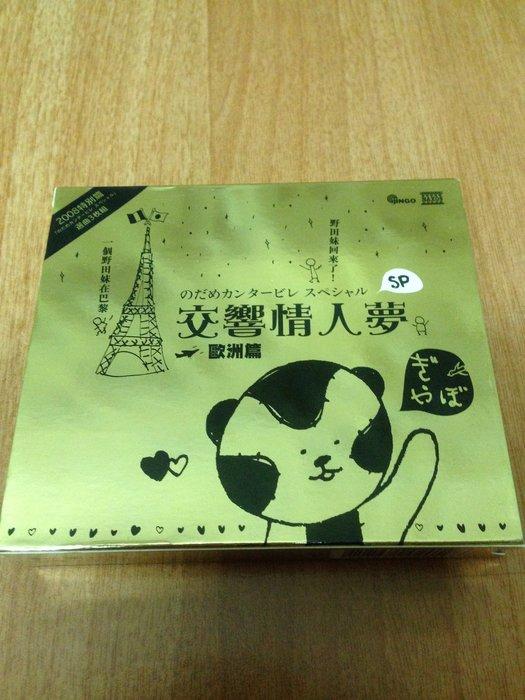 (絶版.全新已拆封) 交響情人夢 SP 歐洲篇 3CD + 1DVD交響情人夢之夜