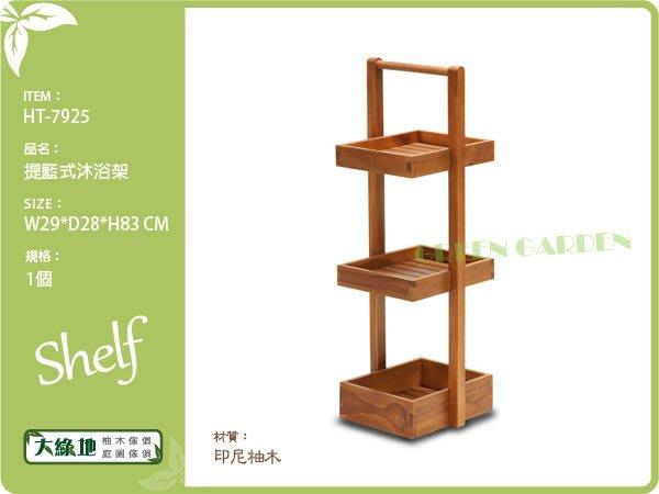 柚木 提籃式置物架 (經典) 【大綠地家具】100%印尼柚木實木/經典柚木/置物籃/點心籃