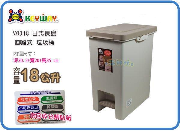 =海神坊=台灣製 KEYWAY VO018 長島踏式垃圾桶 方形紙林 分類桶 掀蓋回收桶 附蓋18L 6入1500元免運