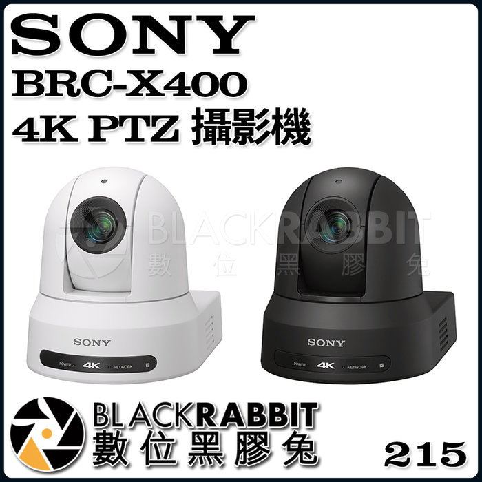 數位黑膠兔【 SONY BRC-X400 4K PTZ 攝影機 黑 / 白 】 轉播 直播 變焦 活動 演講 記錄 控制