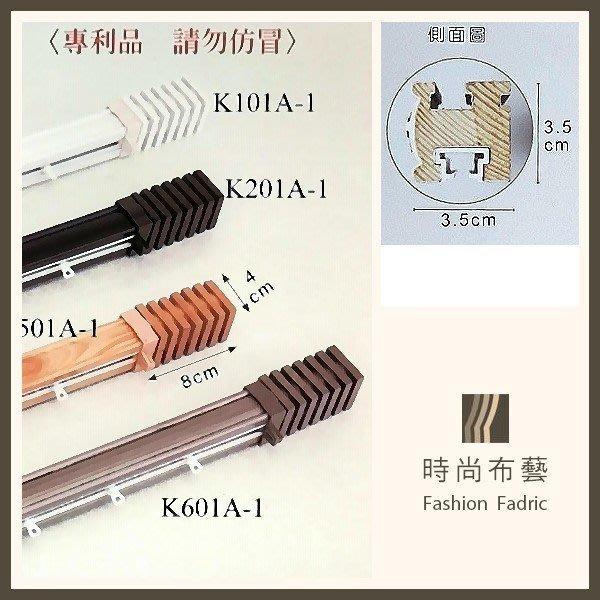 M型木軌 滑輪式 窗簾軌道 (順暢 好啦) -35MM 窗簾 藝術軌道 K101 - A 時尚布藝 平價窗簾網
