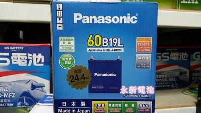 台中市平炁太平大里大雅潭子汽車電池 日本製 國際牌 Panasonic 60B19L銀合金 FIT專用 免運費