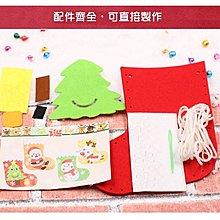 【小阿霏】親子DIY材料包 不織布聖誕襪款 簡易無須基礎徒手可做手工美勞 耶誕節幼稚園活動創意交換禮物裝飾擺飾品T14