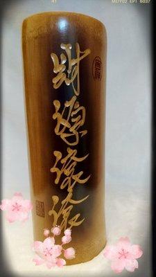 【Aileenの藝品小舖】天然竹製積善 存福存錢筒/撲滿/竹製存錢筒