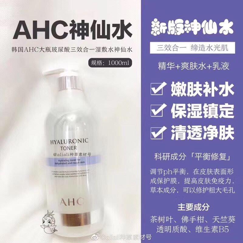 買2送1 官網激光防偽韓國正品 A.H.C/ AHC 神仙水 B5高效透明質酸玻尿酸 化妝水 卸妝 卸妝水 1000ml