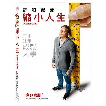 合友唱片 面交 自取 縮小人生 (DVD) Downsizing