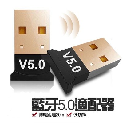 台灣認證【藍牙5.0適配器】PC專用 藍牙音頻接收器 免驅動 可連接藍牙音箱 耳機 滑鼠 鍵盤 新北市