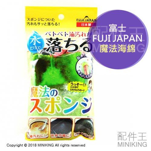 【配件王】現貨 日本製 富士 FUJI JAPAN 魔法海綿 菜瓜布 去油汙 油漬 免洗劑 碗盤 鍋具