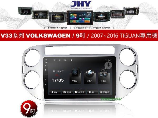 通豪汽車音響 JHY V33系列 VOLKSWAGEN / 9吋 / 2007~2016 TIGUAN 專用安卓機