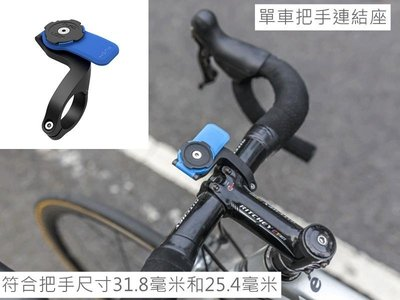 澳洲 QUAD LOCK OUT FRONT MOUNT 單車把手連結座 兼容gopro 單車專用 ☆跑的快☆