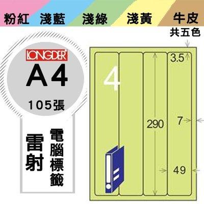 辦公NO.1【longder龍德】電腦標籤紙 4格 LD-8107-G-A 淺綠色 105張 影印 雷射 貼紙
