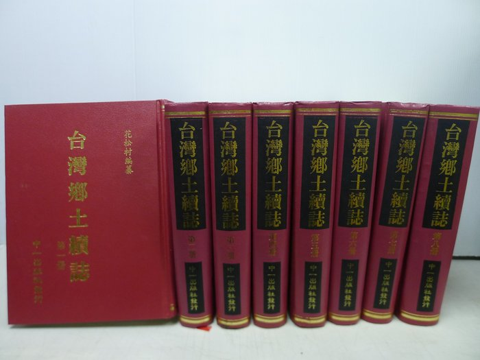 茉莉師大店: 直購8900元含運  初版《台灣鄉土續誌1-8》8冊合售 1999年 中一發行