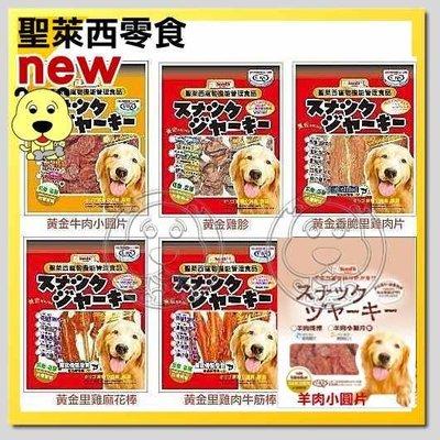 【幸福培菓寵物】SEEDS台灣惜時 聖萊西 牛│雞│羊肉多種口味零食*10包 特價1520元