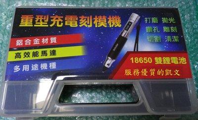 18650 鋰電池 重型充電式刻模機 充電小電鑽 雕刻機 (3m/m柄)  購機再送20支磨棒