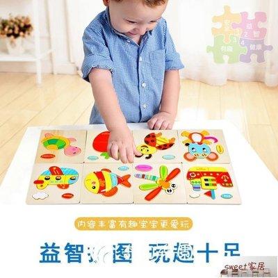 拼圖-男生女生兒童木質拼圖卡通立體寶寶早教益智力積木-【sweet家居】