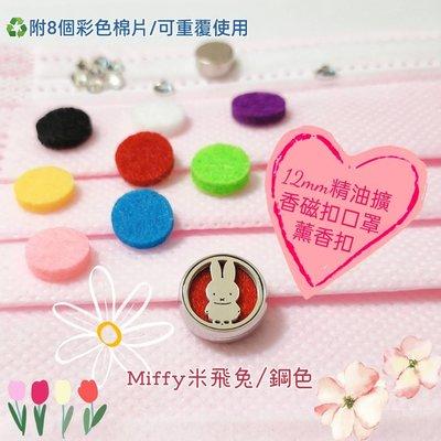 Miffy可愛米飛12mm口罩薰香扣精油擴香磁釦♻️附8個彩色棉芯可重覆使用❤️療癒舒壓防疫飾品禮物 芳療擴香精油飾品配件