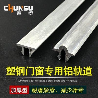 淘趣/推拉門窗鋁合金軌道 滑軌 加厚塑鋼推拉門窗軌道 塑鋼移門鋁軌(選項不同價格不同)