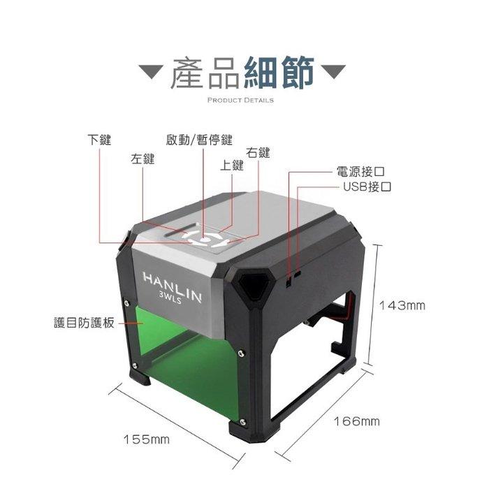 【 全館折扣 】 大功率雷雕機 3W功率升級版 升級3W迷你簡易雷射雕刻機 HANLIN0213WLS