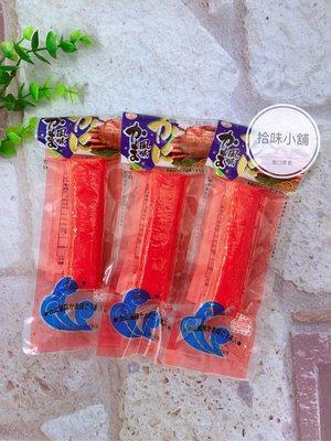 【拾味小鋪】日本 山九水產 蟹肉條 蟹肉風味棒  魚漿製品 丸玉水產