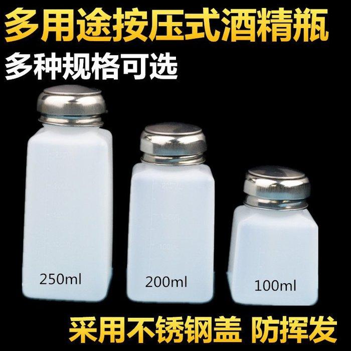 優質酒精瓶 200ml塑膠酒精壺 按壓式酒精瓶