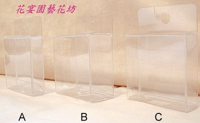 【花宴】*PVC透明塑膠包裝盒ABC款*禮盒~尺寸多樣~送禮~簡單大方~娃娃可用包裝盒子