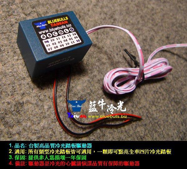 【藍牛冷光】冷光踏板 迎賓門檻 通用型驅動器 變壓器 安定器 啟動器 INVERTOR【一年保固】