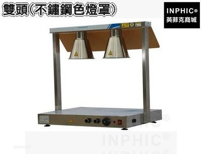 INPHIC-雙頭不鏽鋼食物保溫燈 自...