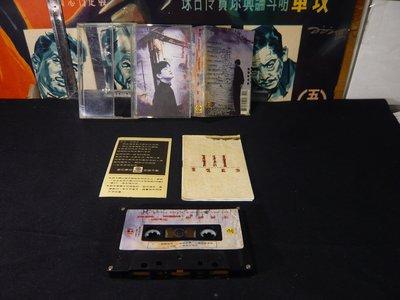 鄉親@文化~早期懹舊收藏~錄音帶~滾石唱片~張洪量-整個給你~浮萍 我想我瘋了~~GG~486