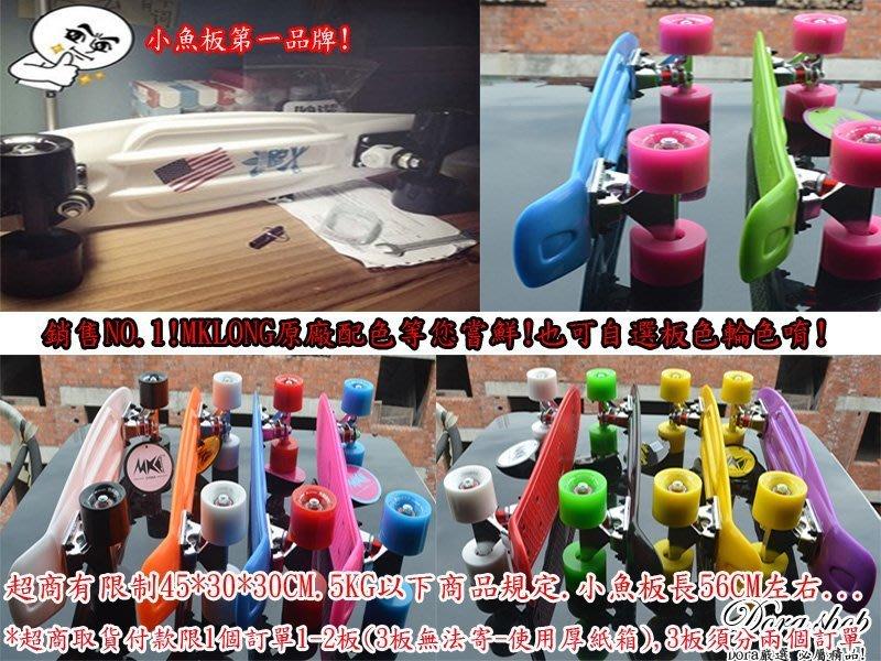 ☆DORA☆[升級款]可超商取貨代步神器!小魚板 交通板 penny 另有大魚板 滑板 長板