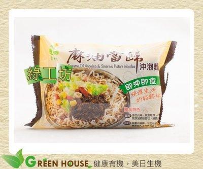 [綠工坊] 麻油當歸沖泡麵 無味素 零添加 蒸煮乾燥、不經油炸 里仁