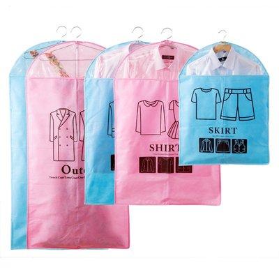 居家大衣防塵罩衣物防塵套收納袋無紡布防塵袋衣服套衣服罩掛衣袋衣罩