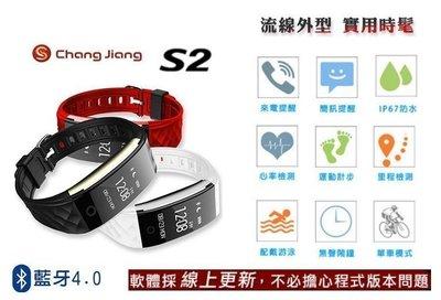 S2 觸控智慧手環  IP67 防水 心率監測 計步 來電提醒 藍芽 智慧手錶 小米手環