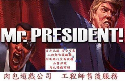 PC版 官方正版 肉包遊戲 STEAM 拯救川普大作戰 總統先生 Mr.President!