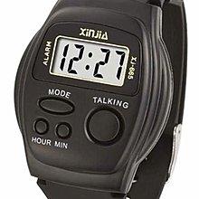 會說話手錶 老人手錶 中文多功能語音報時 盲人錶 小孩手錶 會講話的電子錶 報時錶 講話錶 整點報時