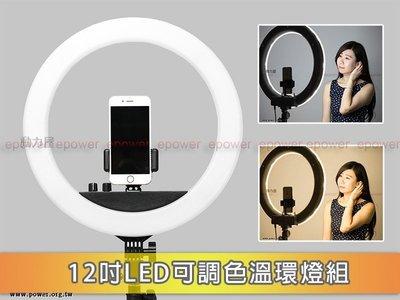 《台北-動力屋》第二代12吋可調色溫LED環燈 攝影燈+燈架(RL-12II)送手機架