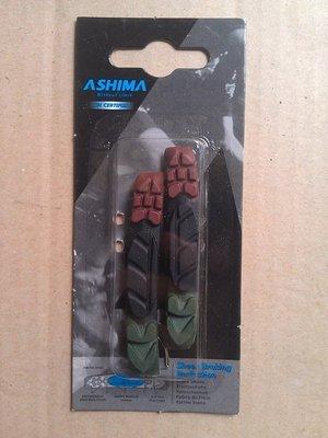 ASHIMA 綠黑褐色 晴雨 煞車替換皮 煞車皮 煞車塊MTB V夾 V煞SHIMANO XTR DEORE