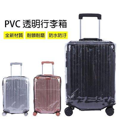 【現貨】透明行李箱保護套 防刮 (28吋)  防水 拉感行李箱 耐磨 箱包保護套 PVC塑料 加厚 防塵套 保護套 高雄市