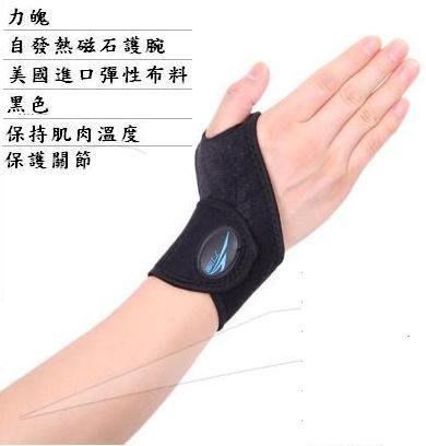第二代強化自發熱運動保健二用纏繞護腕帶買一送一優惠中