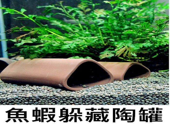 魚蝦 螯蝦 繁殖 躲藏 多功能陶瓷甕 紫砂陶罐 三角造型