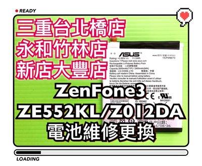 【現場維修】送工具 ASUS Zenfone3 ZE552KL Z012DA 原廠電池 C11P1511 換電池