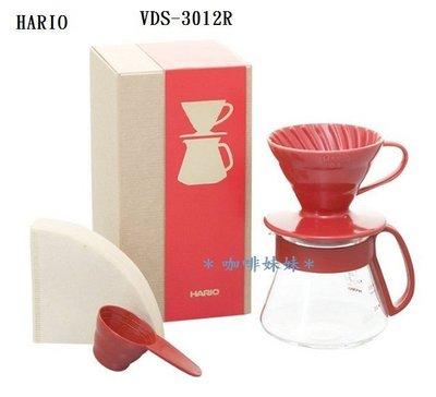 *咖啡妹妹*HARIO V60 陶瓷濾杯組合 2-4杯 VDS-3012R 紅色 02