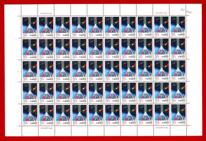 1997-24 中國電信版張全新上品原膠、無對折(張號與實品可能不同)