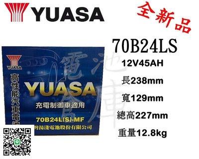 *電池倉庫*全新湯淺YUASA加水汽車電池 70B24LS(55B24LS可用)最新到貨