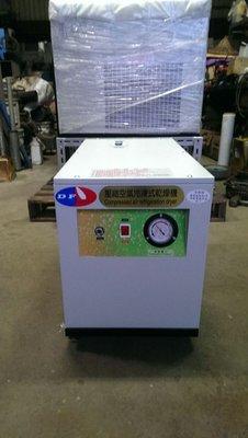 【勁力空壓機械五金】※ DF 5HP 高溫型冷凍式乾燥機 含稅金費用  (免運費)
