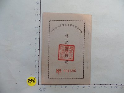 民國51年,石門水庫,福利社,優待證**稀少品