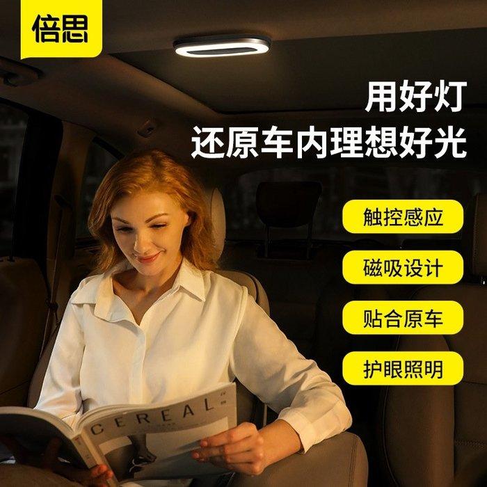 Baseus倍思 明亮車載閱讀燈 USB車內照明燈 車載吸頂室內後排內飾照明燈