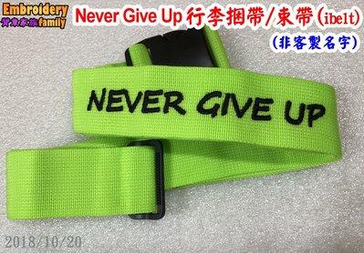 (非客製名字))刺繡Never Give Up 永不放棄 束帶行李箱捆帶綁帶無密碼行李箱加固ibelt (2條的賣場)!