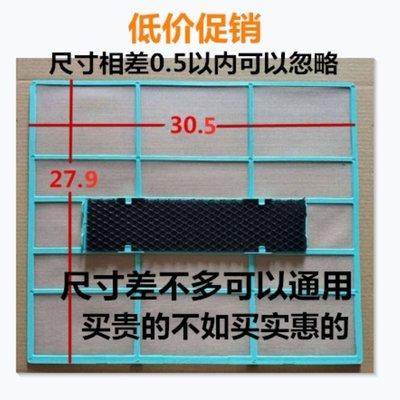 【夏季熱賣】大金空調過濾網防塵網濾塵網 FTXH,,FTX,FTXS  30.3*27.9